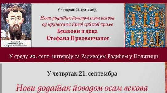 Brakovi i deca Stefana Prvovenčanog